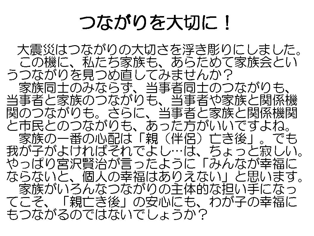 レインボーネット家族懇談会資料…④_a0103650_21261990.jpg