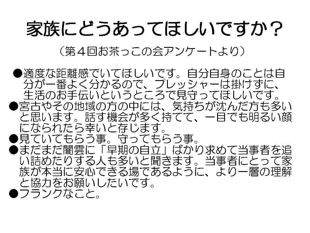 レインボーネット家族懇談会資料…④_a0103650_2126249.jpg
