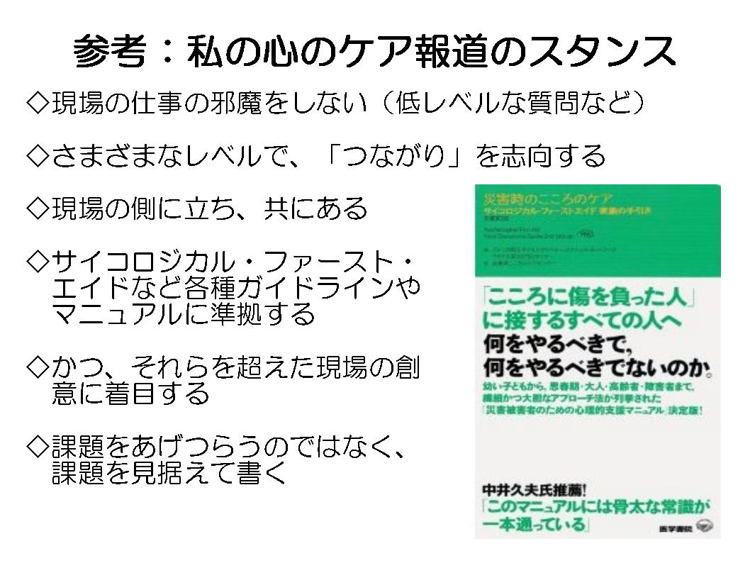 レインボーネット家族懇談会資料…④_a0103650_21264342.jpg
