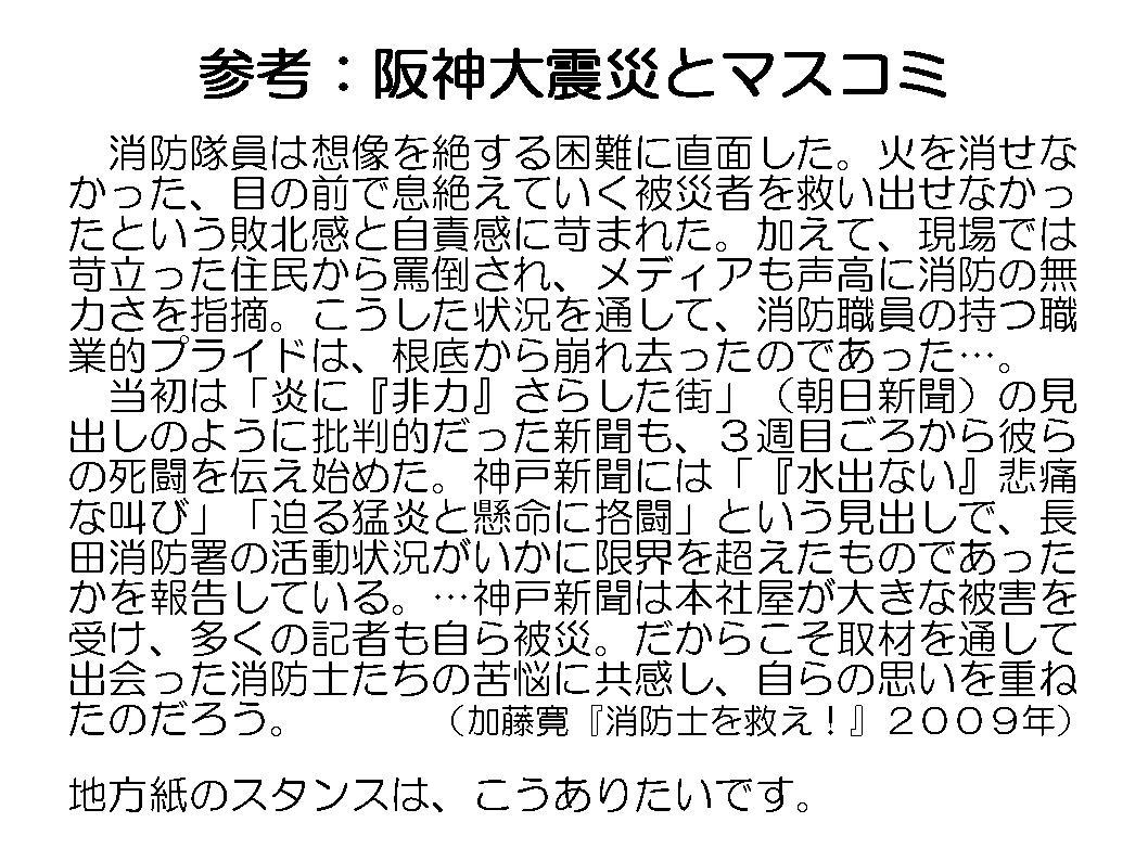 レインボーネット家族懇談会資料…④_a0103650_21265115.jpg