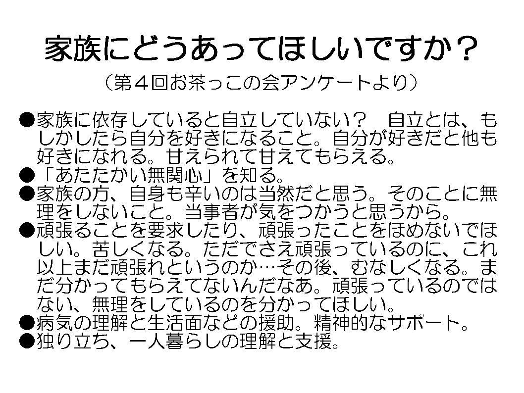レインボーネット家族懇談会資料…④_a0103650_2126918.jpg