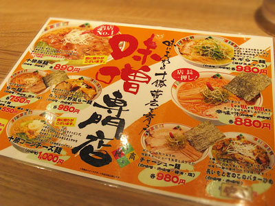 十勝ラーメン「開高」_f0181359_16543632.jpg