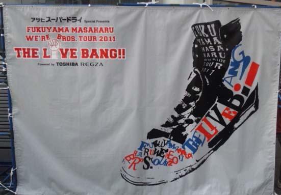 福山雅治THE LIVE BANG!! ツアー ファイナル@さいたまスーパーアリーナ_b0051666_7245626.jpg
