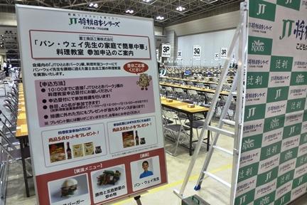JT様のイベント料理教室_e0148373_1031258.jpg