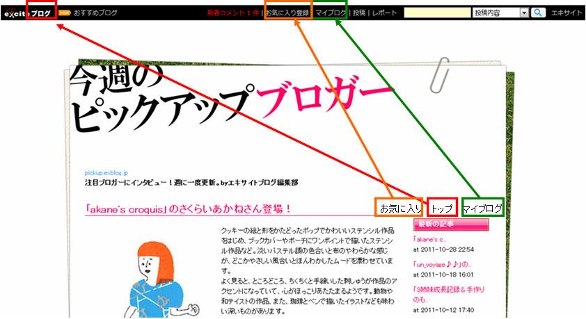 <11/21 追記あり>ブログヘッダーの表示が始まりました_a0029090_16551089.jpg