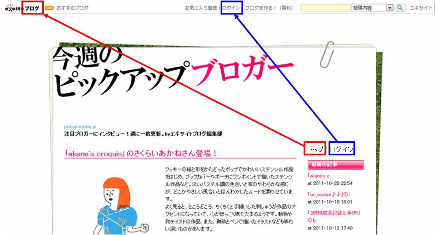 <11/21 追記あり>ブログヘッダーの表示が始まりました_a0029090_16552291.jpg