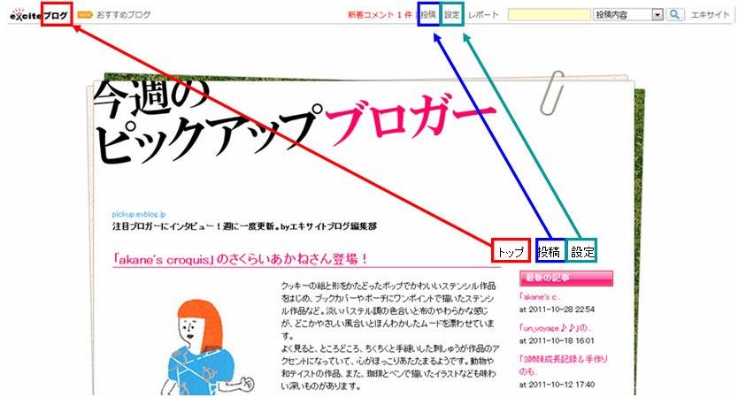 <11/21 追記あり>ブログヘッダーの表示が始まりました_a0029090_165574.jpg