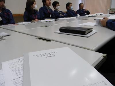 エコアクション21内部監査員養成講習_c0193896_936767.jpg