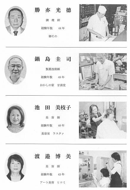 この道一筋45年「富士市技能者表彰式」_f0141310_7401427.jpg