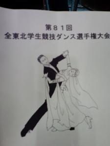 -学生競技ダンス-_f0135515_12414362.jpg