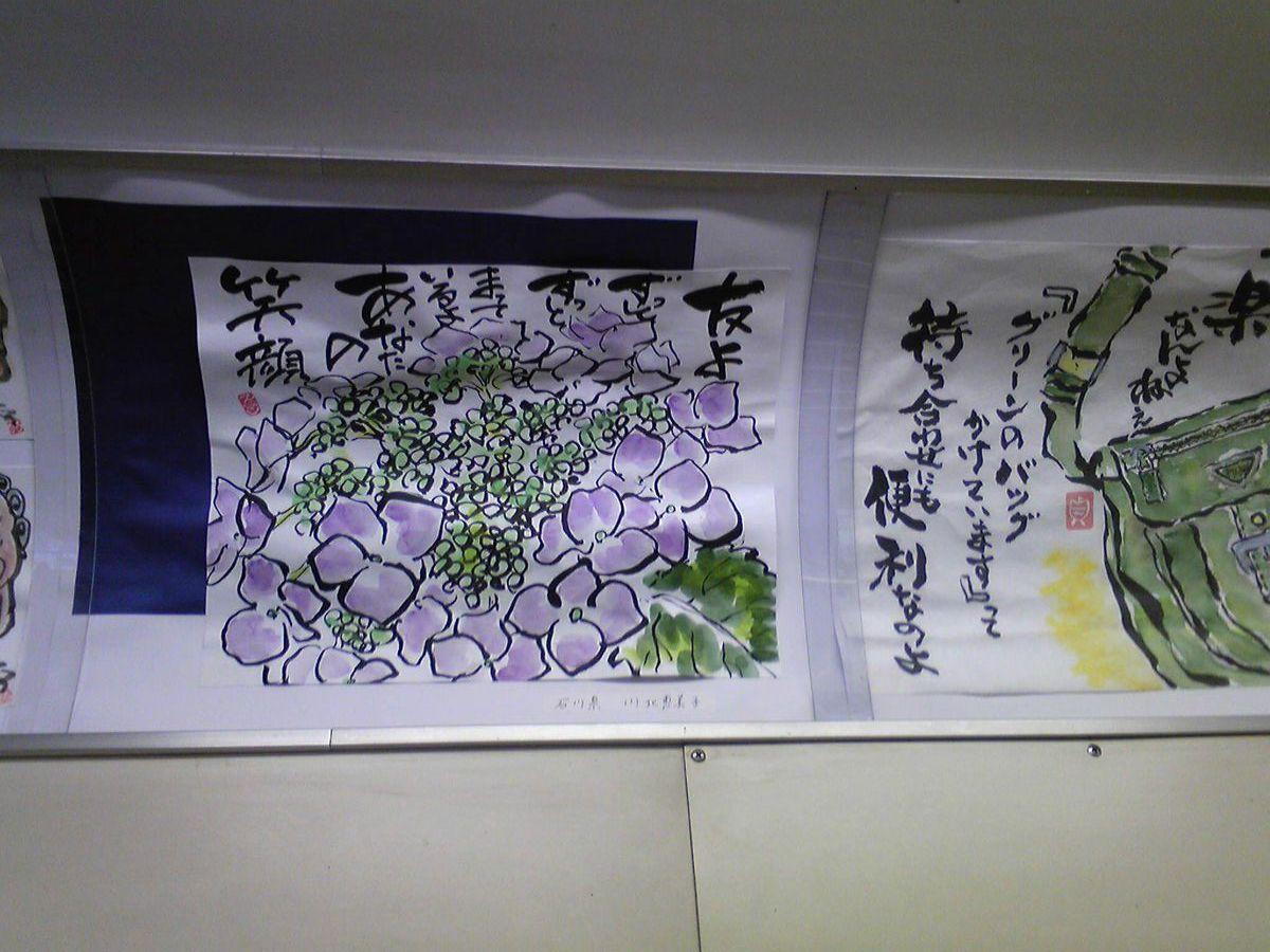 絵手紙列車に_e0202518_1305038.jpg