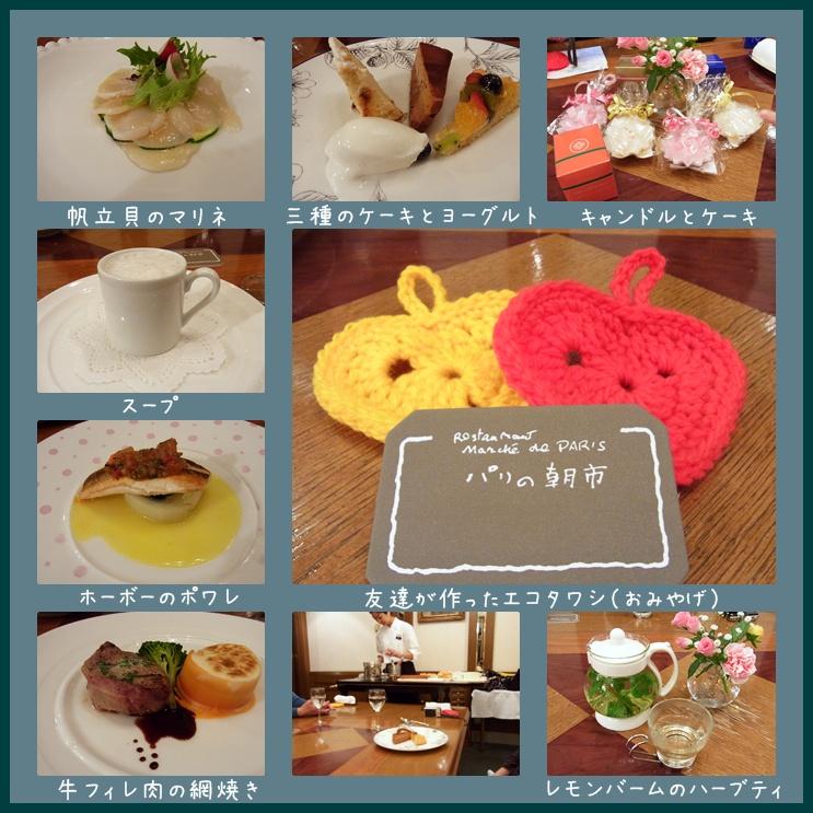 「パリの朝市」でお食事会_f0012718_22231485.jpg