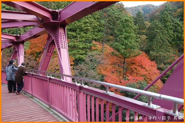 山中温泉 今日の紅葉の巻_a0041925_23105457.jpg