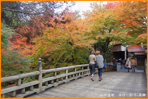 山中温泉 今日の紅葉の巻_a0041925_23131434.jpg