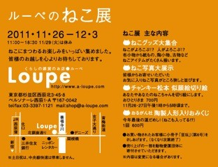 ルーペのねこ展は26日から_a0137727_1650185.jpg