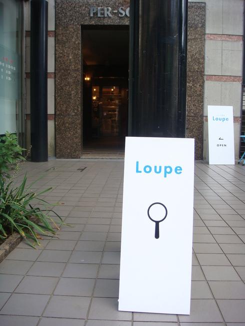 ルーペのねこ展は26日から_a0137727_16534178.jpg