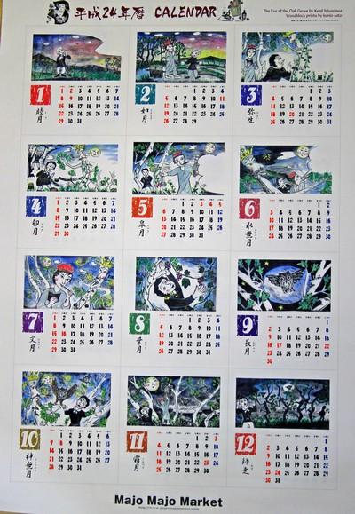 カレンダー_c0104227_7132438.jpg