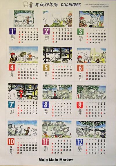 カレンダー_c0104227_7185426.jpg