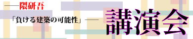 東京大学第62回駒場祭 特別講演会「負ける建築の可能性」_a0232235_17192257.png