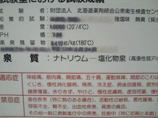 あづま_d0164343_921714.jpg