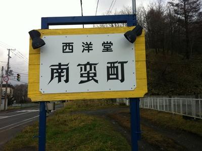 楽しかった釧路の旅☆_a0143349_23565984.jpg