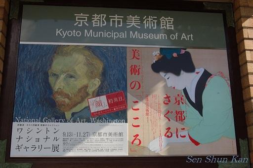 「ワシントン・ナショナル・ギャラリー展」と秋_a0164068_23432594.jpg