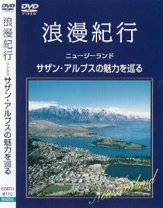 『浪漫紀行/ニュージーランド サザン・アルプスの魅力を巡る』_e0033570_2263318.jpg