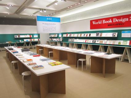 世界のブックデザイン2010-11展_b0141474_11453979.jpg