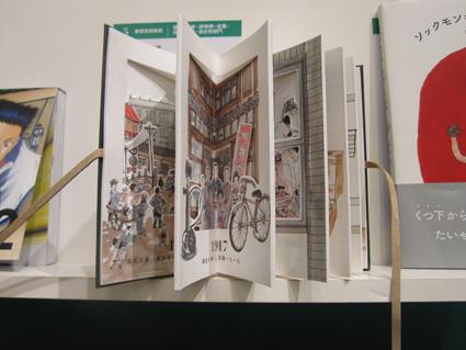 世界のブックデザイン2010-11展_b0141474_1147119.jpg