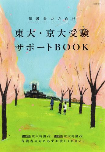 東大・京大受験サポートBOOK_c0154575_1912032.jpg
