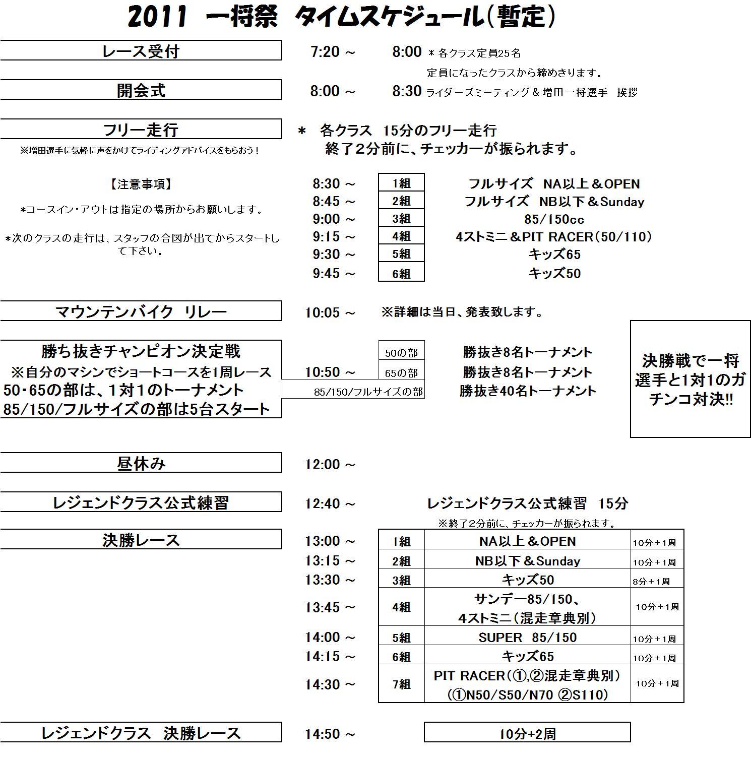 2011 一将祭 タイスケ_f0158379_1911310.jpg