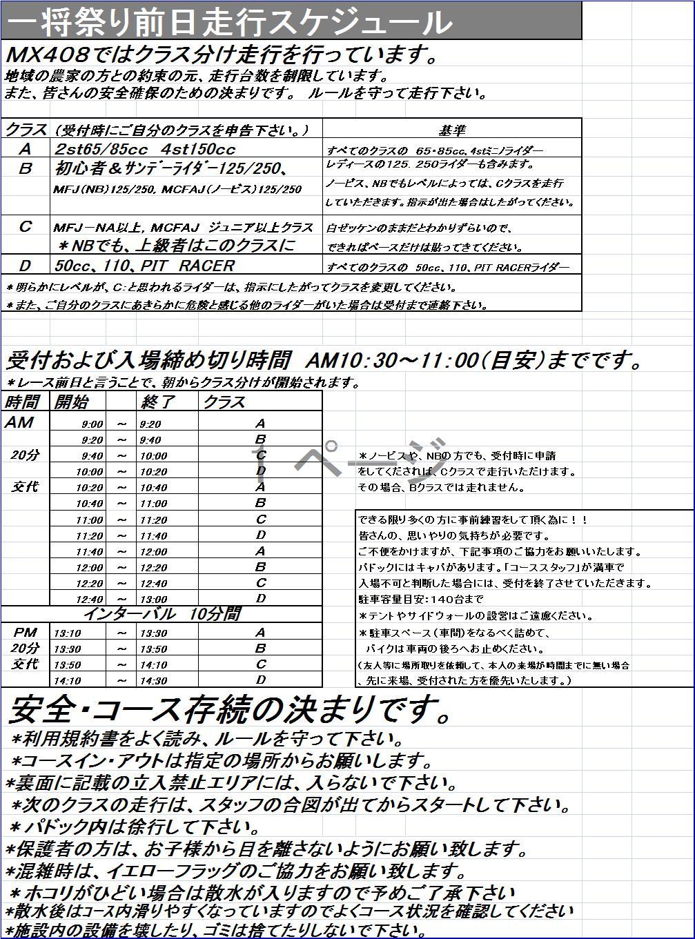 2011 一将祭 タイスケ_f0158379_192384.jpg