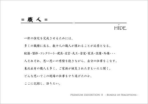 写真展 「知覚の束」 無事終了_c0081286_8371241.jpg