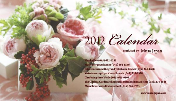 2012 カレンダー_c0100388_17574782.jpg