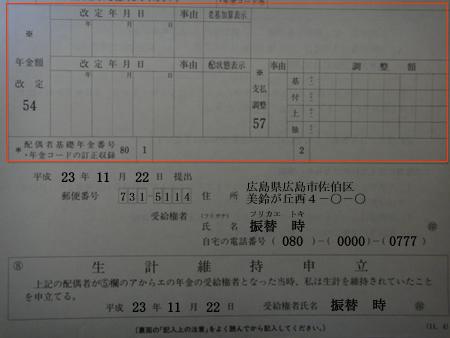 国民年金 老齢基礎年金加算開始事由該当届 (下部)_d0132289_037487.jpg