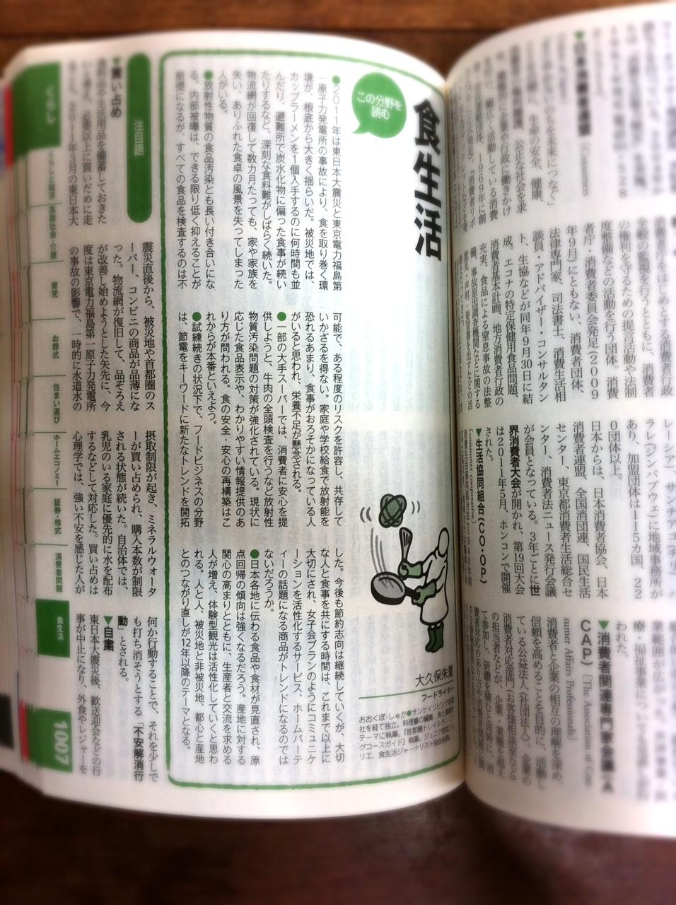 『現代用語の基礎知識2012』の食生活分野を執筆しました_d0122797_15294755.jpg