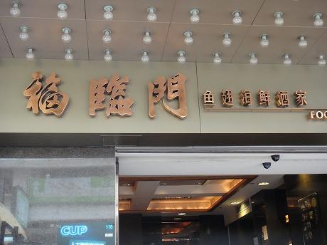 福臨門海鮮酒家_a0152501_17192934.jpg