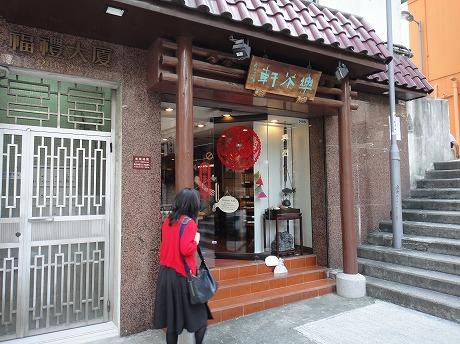 楽茶軒(中国茶のお店)_a0152501_20203772.jpg