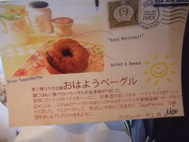 ビオカフェ おはよう_f0076001_239416.jpg
