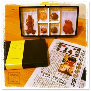 産経新聞さんがクッキー「ISEKA」をご紹介くださいました!&お披露目イベントのご報告_e0161063_20421036.jpg