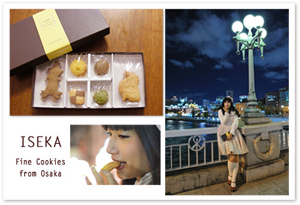 産経新聞さんがクッキー「ISEKA」をご紹介くださいました!&お披露目イベントのご報告_e0161063_21501323.png