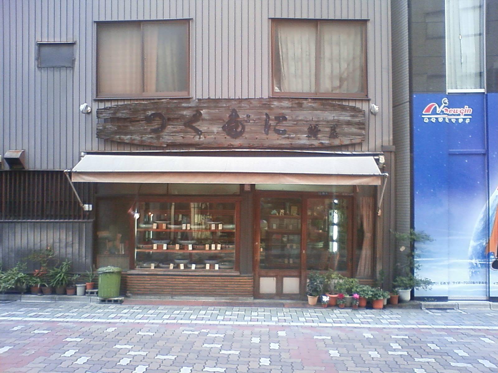 上野・佃煮・鮒藤商店/Tsukudani Funafuji @Ueno_a0186568_19131438.jpg