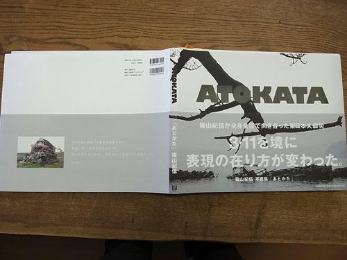 篠山紀信写真集『ATOKATA』_c0189970_1491974.jpg