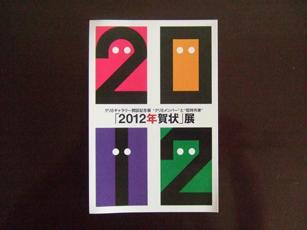 「2012年賀状」展_e0182479_13311243.jpg