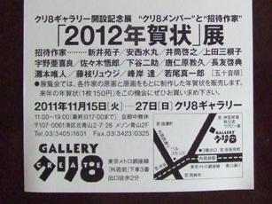 「2012年賀状」展_e0182479_13465332.jpg
