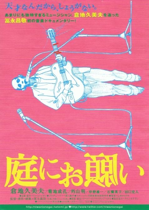 「庭にお願い」福岡凱旋上映!_f0190988_2251376.jpg