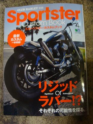 Sportster Custom Book_c0153300_23443893.jpg