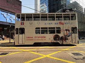 香港の路面電車トラム_a0152501_23462881.jpg