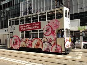香港の路面電車トラム_a0152501_2347069.jpg