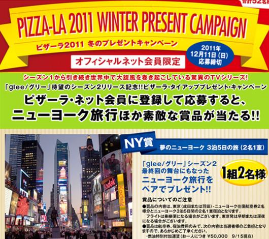 日本のピザーラがドラマ「グリー」とコラボでニューヨーク旅行プレゼント!!!_b0007805_0492714.jpg